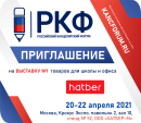 Российский Канцелярский Форум 2021