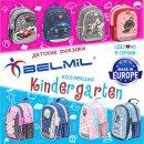 Новая коллекция Kindergarten от Belmil!