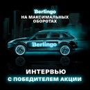 Интервью с главным победителем акции Berlingo «На максимальных оборотах»