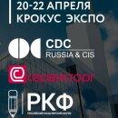 СиДиСиРус: приглашаем на выставку РКФ с 20 по 22 апреля