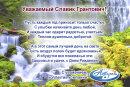 Компания ″Акварель″ (Новокузнецк) поздравляет Галстяна Славика Грантовича с Днем Рождения!