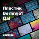 Баллы ДЖЭМ за участие в акции «Пластик Berlingo? ДА»