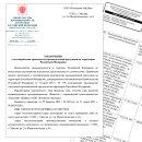 Компания «БиДжи» получила заключение Минпромторга о подтверждении производства продукции на территории РФ