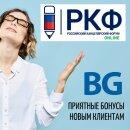 Приятные БОНУСЫ новым клиентам в рамках выставки РКФ ONLINE