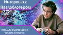 Интервью с пазлоблогером Натальей Славгородской