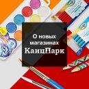 Открытие магазинов «КанцПарк» в Симферополе, Еманжелинске, Королёве и Севастополе