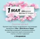 Группа компаний «Самсон» поздравляет с Днем Весны и Труда