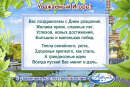 Компания ″Акварель″ (Новокузнецк) поздравляет Трошкова Игоря с Днем Рождения!