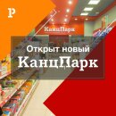 Открытие магазина «КанцПарк» в Зеленоградске