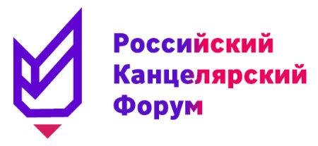 Российский Канцелярский Форум - 2022