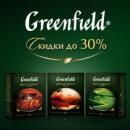 Чай GREENFIELD в Офисомании - скидки до 30 % !