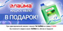 5 литров жидкого антибактериального мыла в подарок от Офисомании!