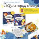 Новые книжки «Сказки на подушке» и «Колыбельные сказки» от Феникс+ станут замечательным помощником для родителей и малышей.