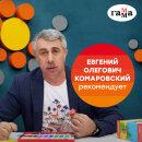 Евгений Олегович Комаровский рекомендует бренд ГАММА!