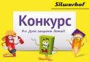 Silwerhof объявляет о старте нового конкурса ко дню защиты детей!