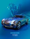 Дневник BG ″Auto future″ для старших классов!