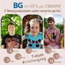 #challenge от ″БиДжи″ к Международному Дню защиты детей!