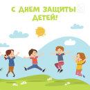 Компания «Канц-Эксмо» поздравляет С Днем защиты детей!