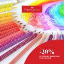 Раскрась своё лето: специальное предложение на цветные карандаши от Faber-Castell, выгода 20 %