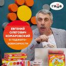 Новый ролик от Евгения Олеговича Комаровского и бренда ГАММА
