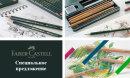 Специальное предложение на художественные товары Faber-Castell: скидка до 25 %