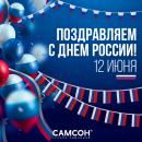 Группа компаний «Самсон» поздравляет участников канцелярского рынка с Днем России