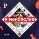Итоги второго розыгрыша акции «R-Монополия»