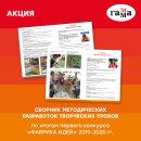 ГАММА: выход сборника методических разработок творческих уроков «Фабрика идей»