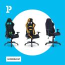 Почувствуй лёгкость и удобство с новыми креслами Helmi