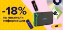Дарим скидку 18 % на все носители информации