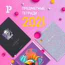 Стиль в мелочах: предметные тетради от брендов «Рельеф-Центра»