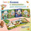 Обзор серии книг для малышей ″Книжка с окошками″