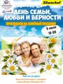 Silwerhof помог провести праздник для детей из многодетных семей