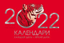Календари-2022 от Hatber