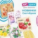 Возьми творчество с собой: новинки скетчбуков ArtSpace