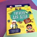 Новинка! Книжка ″Гигиена для детей″ из серии ″Я ЗНАЮ″
