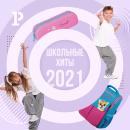 Школьные хиты 2021