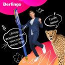 Федеральная акция Berlingo в вашем магазине