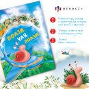 Новинка! Мотивирующая книжка для детей ″Ползи, Уля, ползи!″.
