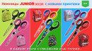 Модные принты на ножницах ErichKrause® Junior Decor