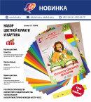 Новинка! Набор цветной бумаги и картона ″ZOO″