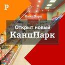 Открытие магазина «КанцПарк» в станице Калининской