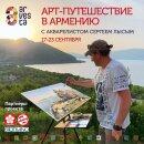 Арт-путешествие в Армению