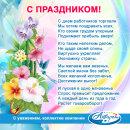 Компания ″Акварель″ (Новокузнецк) поздравляет с днем Работника Торговли !