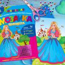 Волшебная мозаика BG «Принцесса». Набор для творчества.