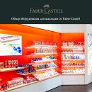 Выделяй качество Faber-Castell для лучших продаж
