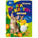 Набор цветной бумаги и картона BG «Котёнок в цветах»