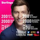 Стартуем! Berlingo рассказал о запуске федеральной рекламной кампании в преддверии школьного сезона