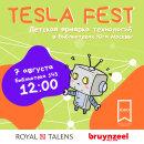 Royal Talens и Bruynzeel в творческой зоне Tesla Fest 2021!