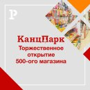 500-й магазин федеральной сети «КанцПарк» открылся в Северодвинске